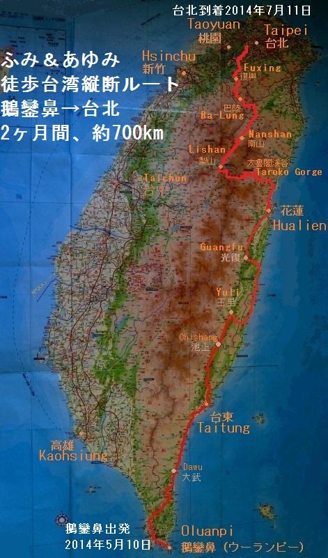 台湾ルート図